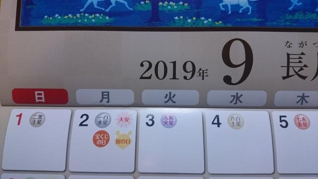 2019年11月 金運万倍カレンダー