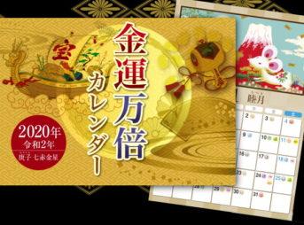 2020金運カレンダー水晶院