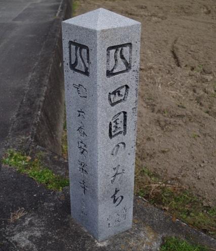 四国の道 道しるべ石碑