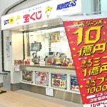1等10億円の宝くじ売り場