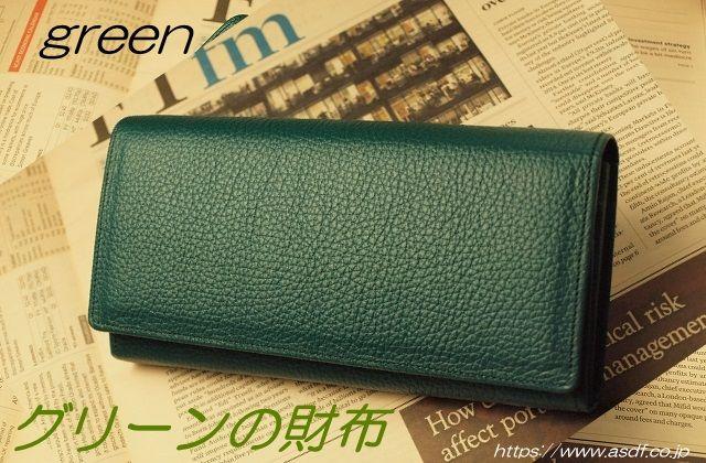 グリーンの財布 財布屋