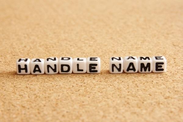 ハンドルネーム