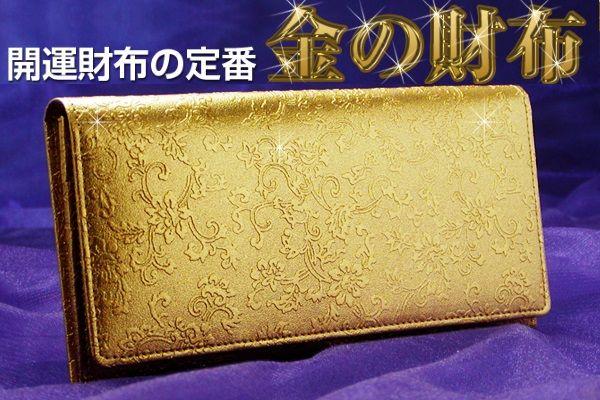 唐草文様の開運財布