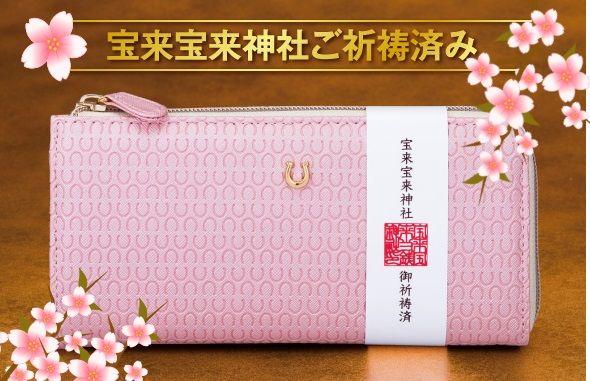 春財布におすすめな金運馬蹄財布ローズピンクのお財布