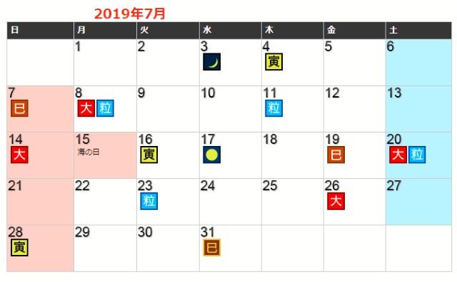 2019年7月に買う・おろす!春財布・巳の月の財布として最適な日