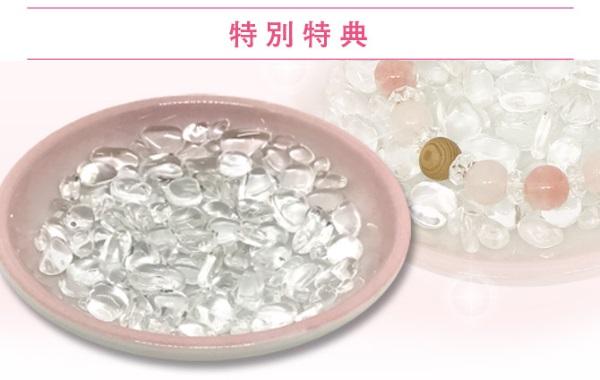 さざれ水晶と専用受け皿が特典でついてくる