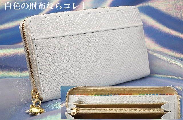 白い財布が2019年におすすめ