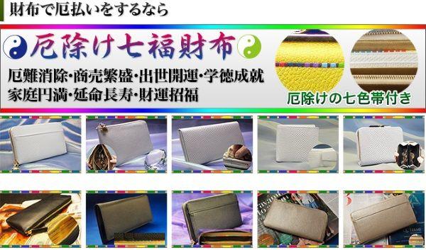 七福財布 全種類一覧