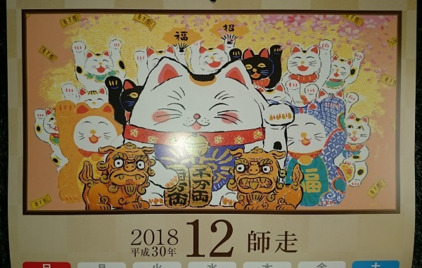 12月のカレンダーです。