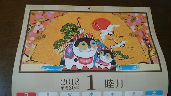1月の金運カレンダー張り子戌
