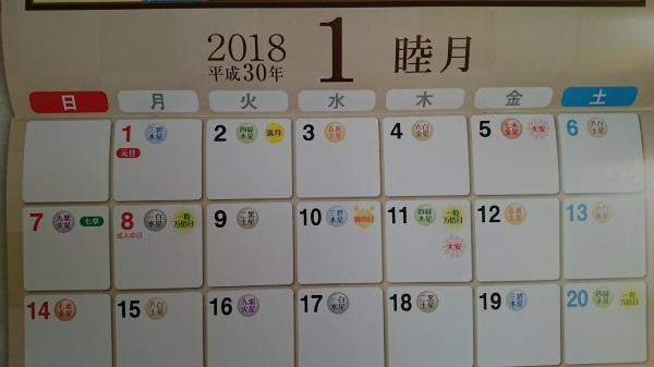 1月の暦部分