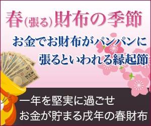 財布屋さんの春財布が人気です