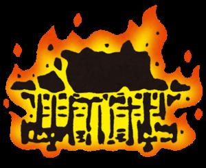 家が燃える火事の様子