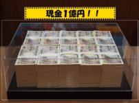 現金一億円!