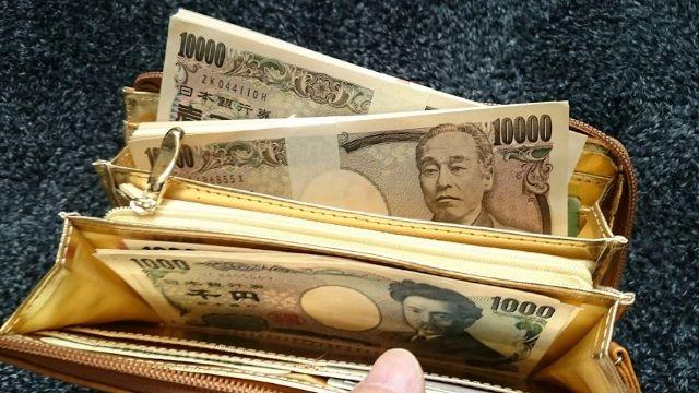 財布にお金がいっぱい増える