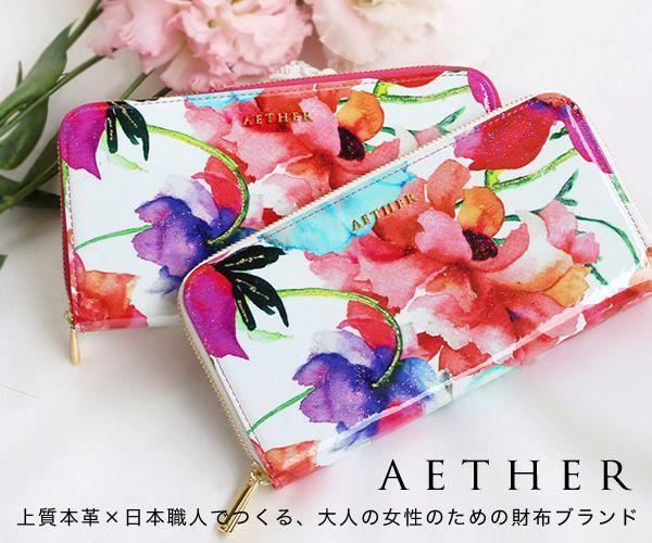 女性におすすめのエーテルの春財布