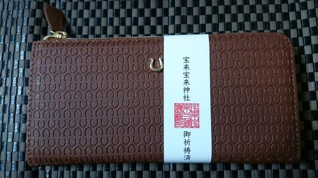 春財布にブラウンの金運馬蹄財布がおすすめ