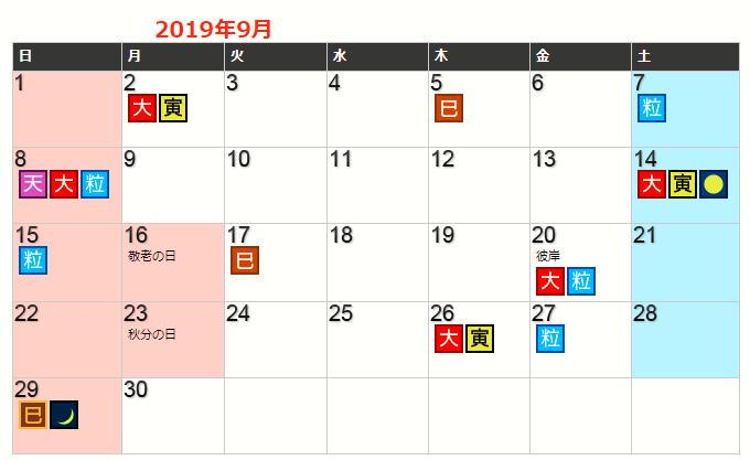 令和元年9月の開運日一覧表です。