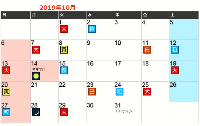 令和元年10月の開運日一覧表です。