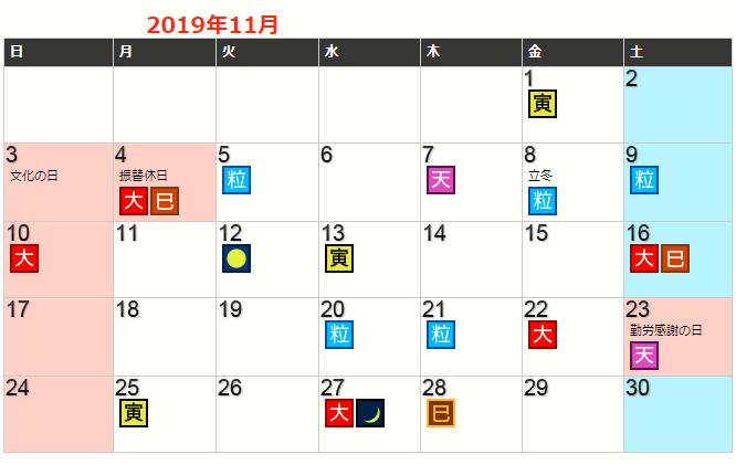 令和元年11月の開運日一覧表です。