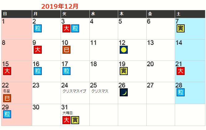 令和元年12月の開運日一覧表です。
