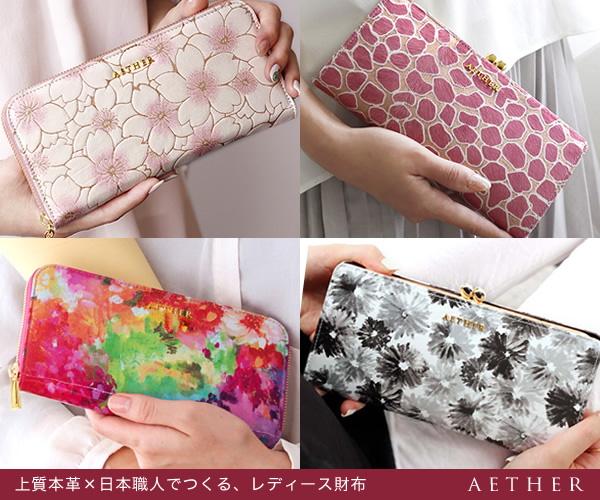 エーテルのレディース財布