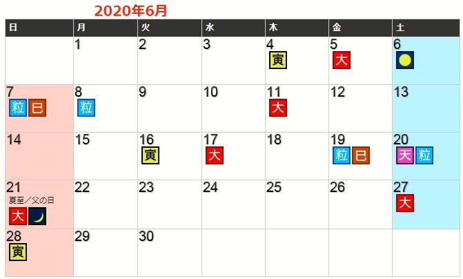 令和2年6月の開運カレンダー
