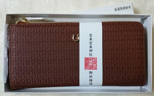 ブラウンの財布