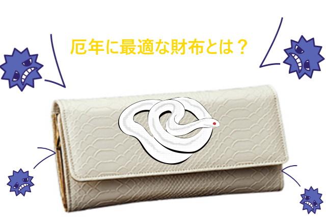 厄年に最適なお財布の特徴