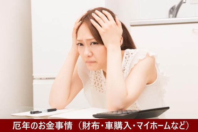 厄年のお金事情(財布・車購入・マイホームなど)