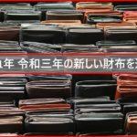 2021年の新しい財布を選ぶ